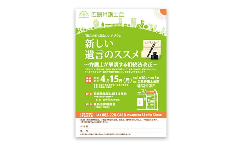 広島弁護士会2019