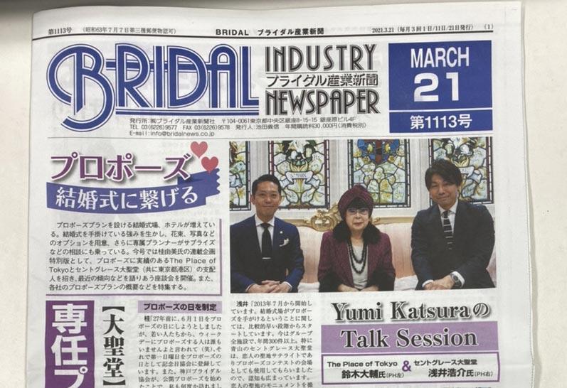 ファルベのフェイスシールドが掲載されたブライダル産業新聞