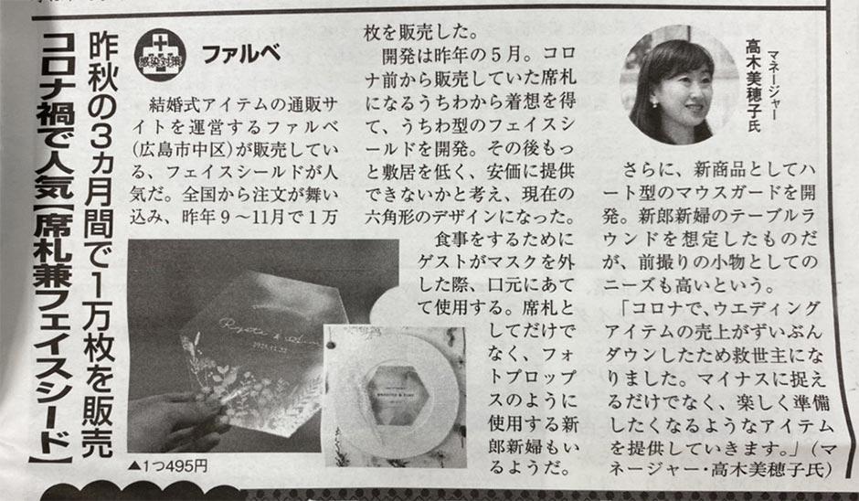 ブライダル産業新聞に掲載されたファルベのフェースシールド記事