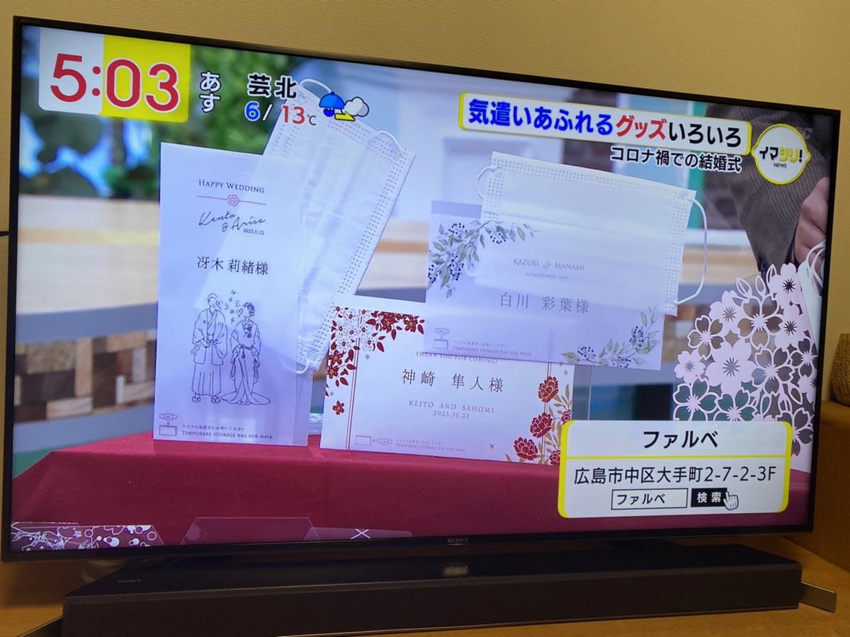 テレビで紹介されたファルベのマスクキーパー席札