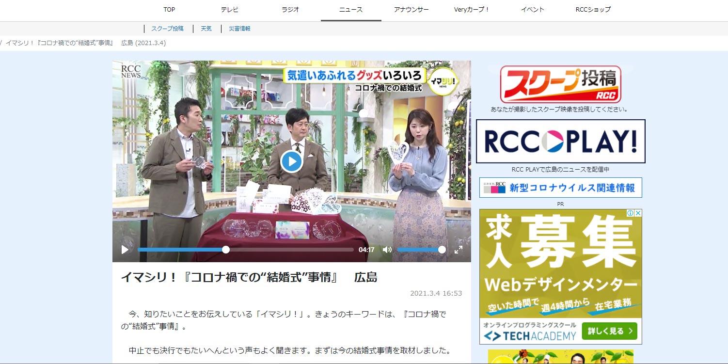 コロナ禍での結婚式事情テレビ放送アーカイブ