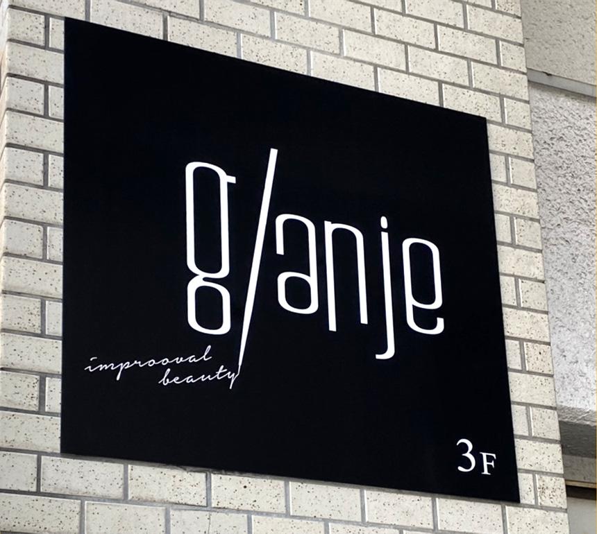 ネイル&アイラッシュサロン glaNje【グランジュ】さんロゴ