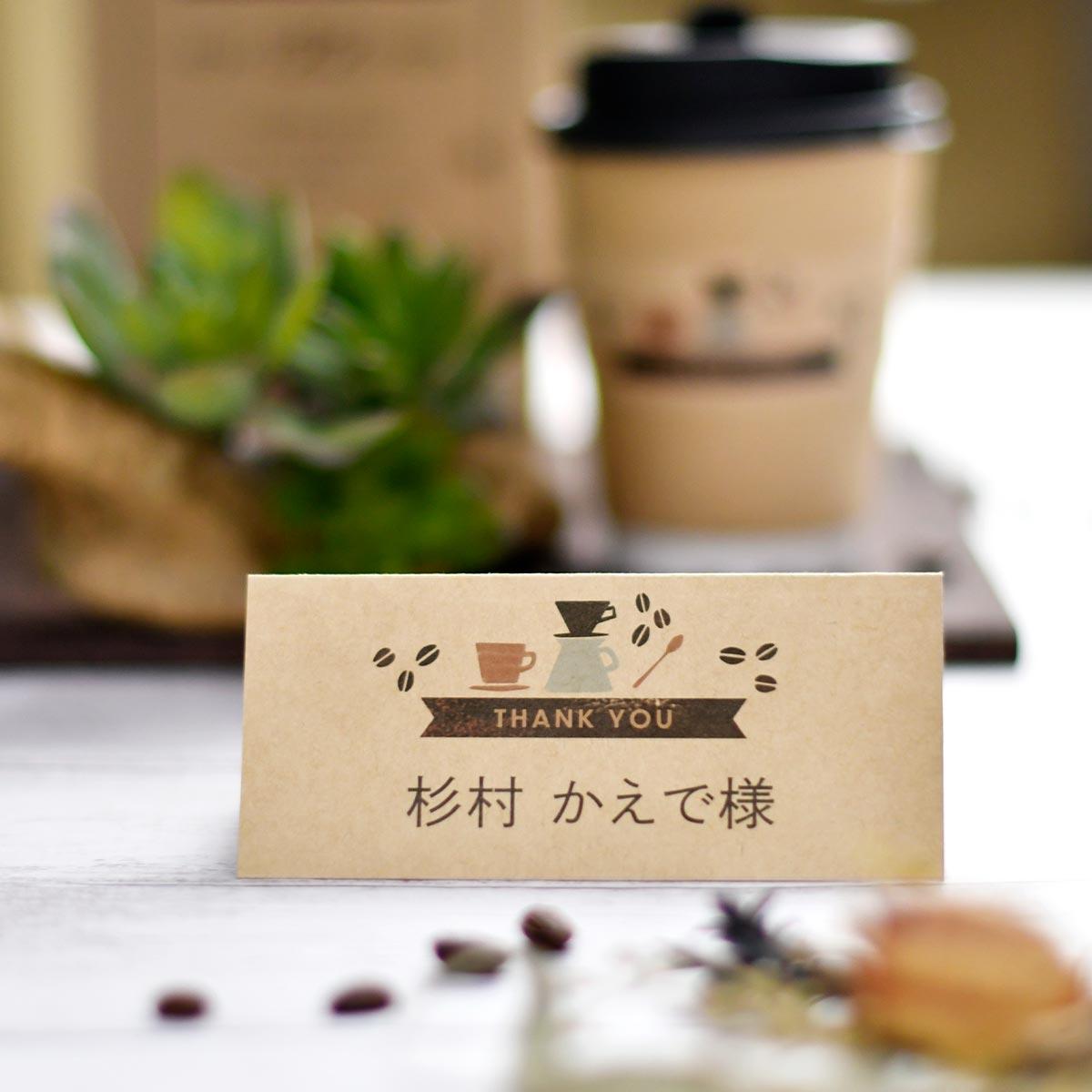 珈琲豆やドリッパーのイラストが可愛い結婚式の席札
