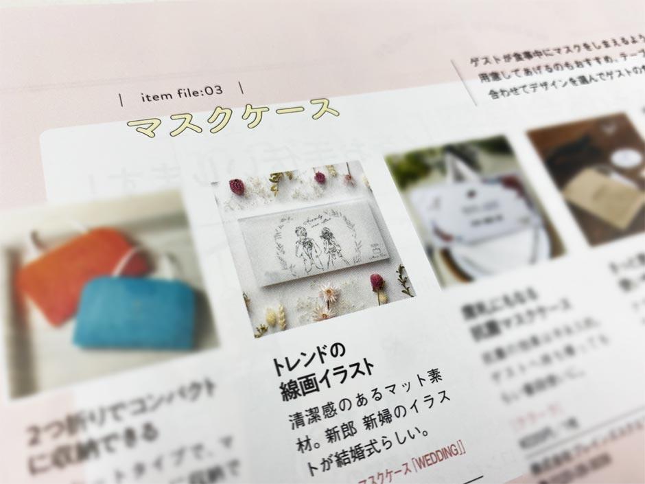 Wedding naviに掲載された線画イラストのマスクケース