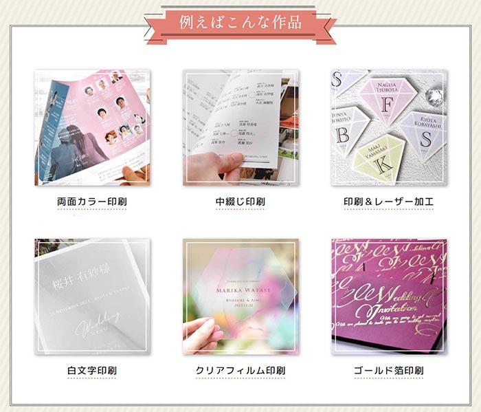 結婚式アイテム専門店が印刷だけお引き受けする印刷サービス