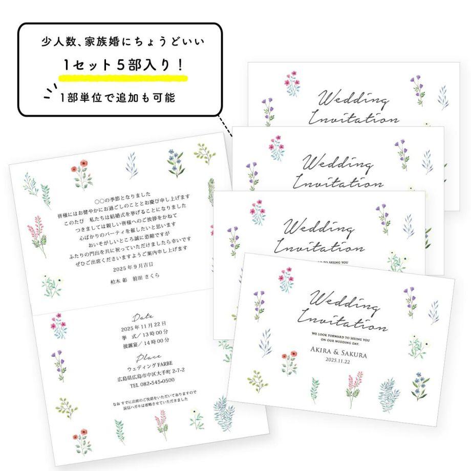少人数家族のみ結婚式専用招待状は5部入り
