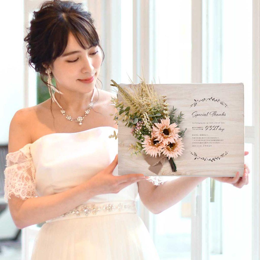 子育て感謝状ナチュラルキャンバスを手にする花嫁