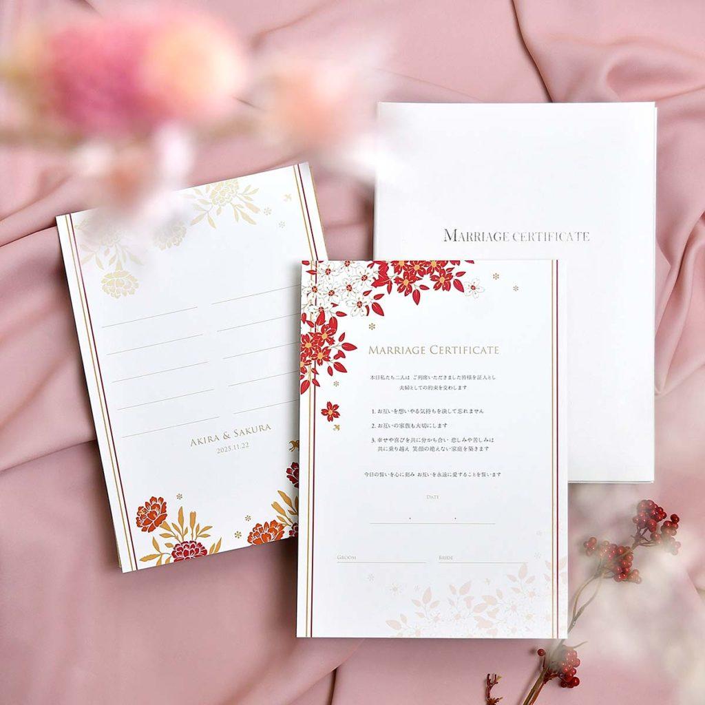 和モダンデザインがおしゃれな家族、少人数婚専用のゲスト参加型結婚証明書