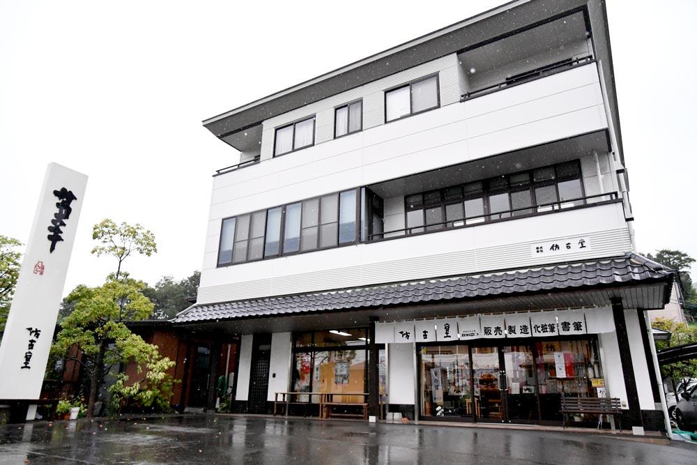 熊野筆 株式会社仿古堂