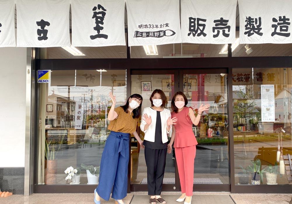 熊野筆の仿古堂さんを訪問しました