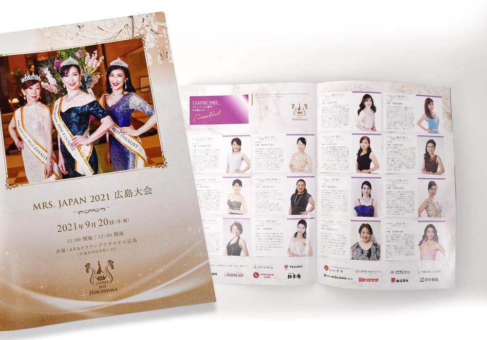 ミセスジャパン広島大会のパンフレット